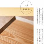 キシマグループ × YOKOHAMA WOOD コラボスタート!【第1弾:おぼん】