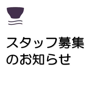 販売スタッフ募集のお知らせ【YOKOHAMA WOOD / TOMATO畑】