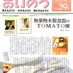 2011年9月度 あいのう様発行<あいのう>にご掲載頂きました。