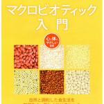 2011年12月度 NHK学園様の通信講座<新入生プレゼント食器>にお選び頂きました。