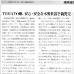 2012年3月度 UBMメディア様発行<健康産業新聞>にご掲載頂きました。