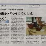 2012年4月度 産経新聞様発行<ビジネスアイ>にご掲載頂きました。