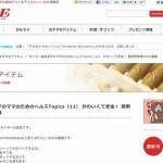 2012年4月度 白泉社様発行<こどもMOE>にご掲載頂きました。