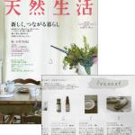2012年4月度 地球丸社様発行<天然生活>にご掲載頂きました。