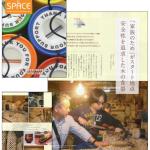 2012年6月度 KDDI様&ダイヤモンド社様<Time&Space>にご掲載頂きました。