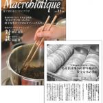 2012年11月度 日本CI協会様発行<月刊マクロビオティック>にご掲載頂きました。