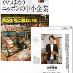 2013年1月度 ビジネスサミット様発行<がんばろうニッポンの中小企業>にご掲載頂きました。