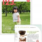 2013年3月度 赤ちゃんとママ社様発行<1・2・3歳>にご掲載頂きました。