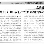 2013年3月度 UBMメディア様発行<健康産業新聞>にご掲載頂きました。