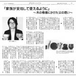 2013年7月度 i女性会議様発行<i女のしんぶん>にご掲載頂きました。