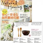 2013年11月度 エフジー武蔵様発行<ナチュラルハウジング>にご掲載頂きました。