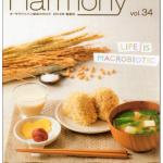 2014年5月度 オーサワジャパン様発行<ハーモニー総合カタログ>にご掲載頂きました。