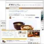 2014年5月度 ニフティ様運営情報サイト<地球のココロ>にご掲載頂きました。
