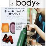 2014年6月度 ミディアム様発行<body+>にご掲載頂きました。
