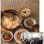 2014年11月度 オーサワジャパン様発行<Harmony秋冬号>にご掲載頂きました。
