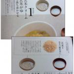 2014年12月度 料理家五十嵐廣子様<クレヨンハウス様発行誌複数号>にご掲載頂きました。