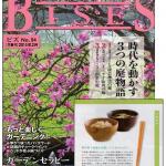 2015年1月度 ビズ出版様発行<BISES>にご掲載頂きました。
