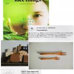 2015年6月度 ミディアム様発行<nice things.>にご掲載頂きました。