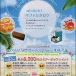 2015年7月度 クリアパス様発行<cocochiギフトカタログ>にご掲載頂きました。