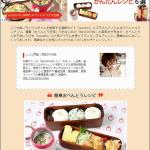 2015年8月度 cocochi様コンテンツ<森田先生のかんたんレシピ6選>にご掲載頂きました。