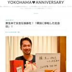 2015年9月度 シーク様コンテンツ<YOKOHAMA♥ANNIVERSARY>にご掲載頂きました。