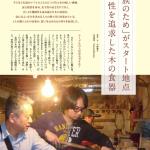 TOMATO畑のスタート地点 安全食器誕生の理由