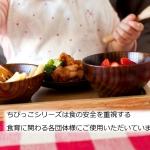 創業のきっかけは自らの子供に使わせる食器(食育食器としての現状)