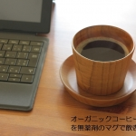 TOMATO畑スタッフによる食器活用術(日常使用)