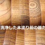 Q&Aシリーズ:TOMATO畑食器に最適な洗剤って何?(長持ちするために)