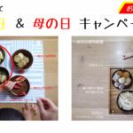 【新作発売記念】こどもの日&母の日キャンペーン開催!←お父さんにもオマケ