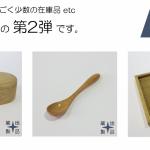 蔵出製品(1点物・試作品・ごく少数の在庫品等)発売:第2弾!←レア製品が続々です