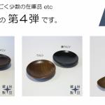 蔵出製品(1点物・試作品・ごく少数の在庫品等)発売:第4弾!←レア製品が続々です