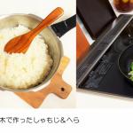新作:しゃもじ&へら:調理器具に適した貴重な栗の木で作ったロングセラー【開発秘話3】