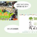 自然栽培フェア2016&東京ピクニック2016:TB食器を販売頂けます【今週末】