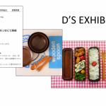 D'S EXHIBITION 2017・明日の開催です!是非お立ち寄りください♪【展示販売】