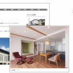 新しい取組み・建設会社さんのオープンハウス【ご来場記念】←コラボ企画