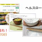 期間展示販売のお知らせ【自然食品の店ヘルスロード】&今後の新製品について