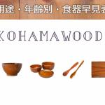 製品一覧・用途や年齢別の食器早見表【YOKOHAMA WOOD】