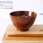 製品特集:ケヤキ椀・機能美こそ必要として頂ける「残る」伝統の形【YOKOHAMA WOOD】