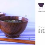 製品特集:ナツメ椀・300年を今に伝えるシンボル的な兼用椀【YOKOHAMA WOOD】