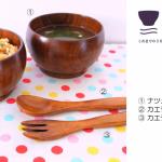 製品特集:ナツメこども椀・伝統技術で驚きの機能美&可愛い形に意味がある【YOKOHAMA WOOD】