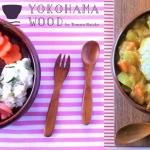 製品特集:成型製が多いお子様用トレーニングプレートを安心素材と製法で【YOKOHAMA WOOD】