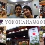 新ブランドのお取扱店様方・訪問記:第一弾【YOKOHAMAWOOD】