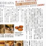 2017年10月度 文理書院様<健康ファミリー>に横浜ウッドが掲載されました。