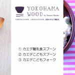 製品特集:お食い初めから!こだわりぬいたカエデ離乳食スプーン【YOKOHAMA WOOD】