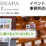 10-11月のイベント予定&スタッフ募集は締切いたしました【YOKOHAMA WOOD】