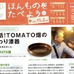 新ブランド:横浜ウッドが色々な媒体でお取り上げを頂いております【まとめてご紹介】