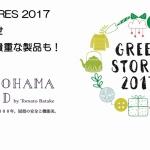 イベント:グリーンストアーズ2017・出荷と発送休止のお知らせ