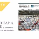 健康博覧会2018出展 / 発送一時休止のお知らせ【YOKOHAMA WOOD】