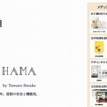 「90秒で分かる横浜ウッド」という取組&今後のイベント予定【YOKOHAMA WOOD】